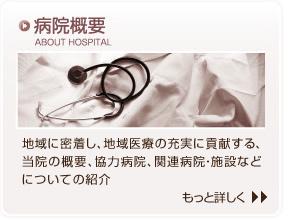 病院概要 地域に密着し、地域医療の充実に貢献する、当院の概要、協力病院、関連病院・施設などについての紹介