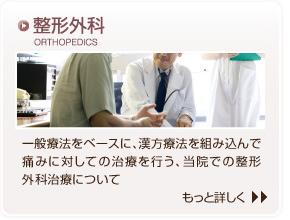 整形外科 一般療法をベースに、漢方療法を組み込んで痛みに対しての治療を行う、当院での整形外科治療について