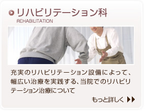 リハビリテーション科 充実のリハビリテーション設備によって、幅広い治療を実践する、当院でのリハビリテーション治療について