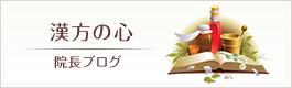 漢方の心 - 院長ブログ